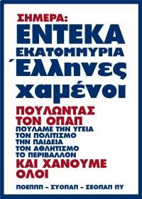 OPAP Poster Privatization